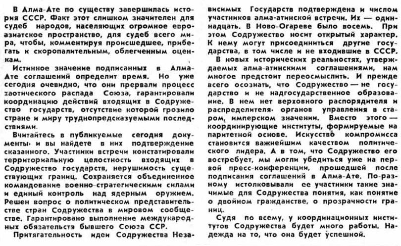 Газета «Известия». 23 декабря 1991 года