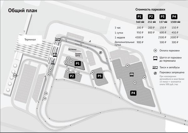"Схема аэропорта ""Пулково"""
