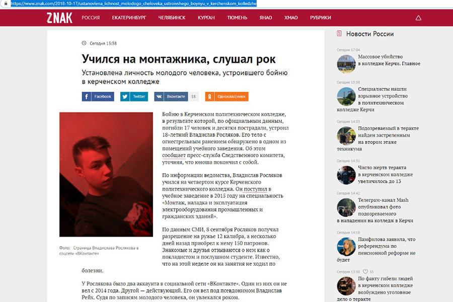 Фото: Скриншот сайта Znak.com