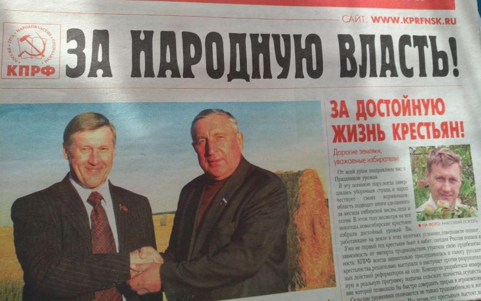 Предвыборные материалы КПРФ во время избирательной компании на выборах в Государственную думу РФ