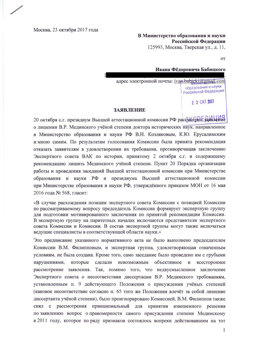 Эксперт Диссернета потребовал снова рассмотреть диссертацию  В частности такое заявление сделал Юрий Пивоваров который был председателем экспертного совета ВАК в 2007 2013 годах