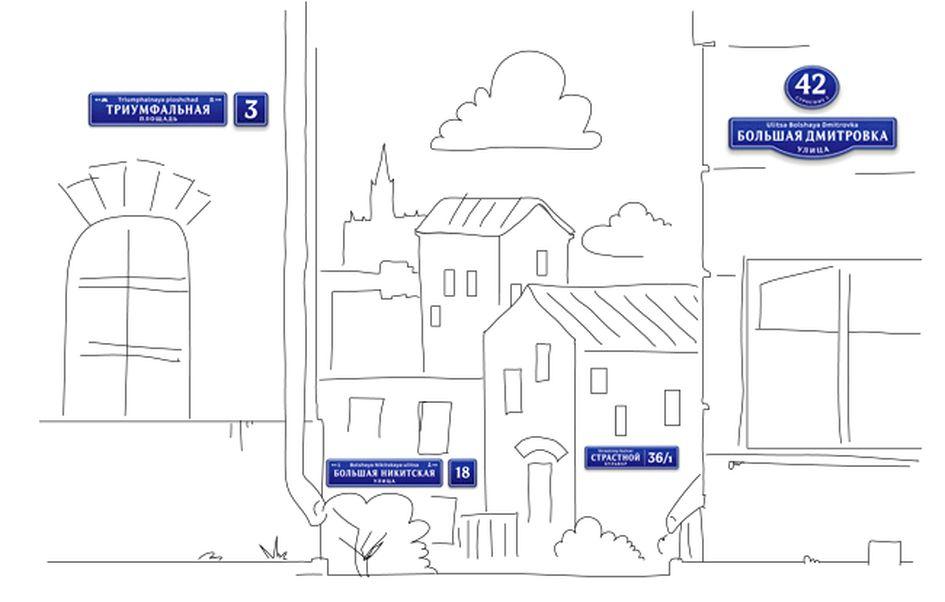 Домовые таблички для Москвы от Студии Артемия Лебедева