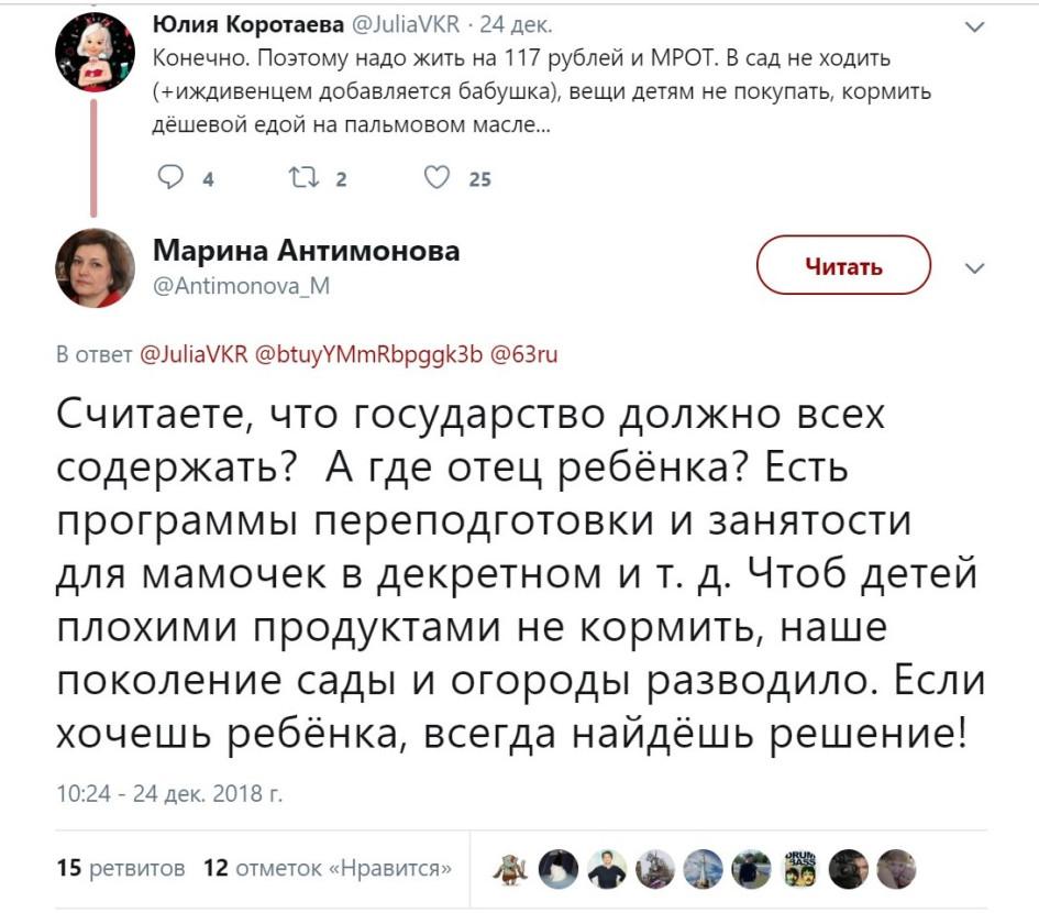 Фото: @Antimonova_M / Twitter