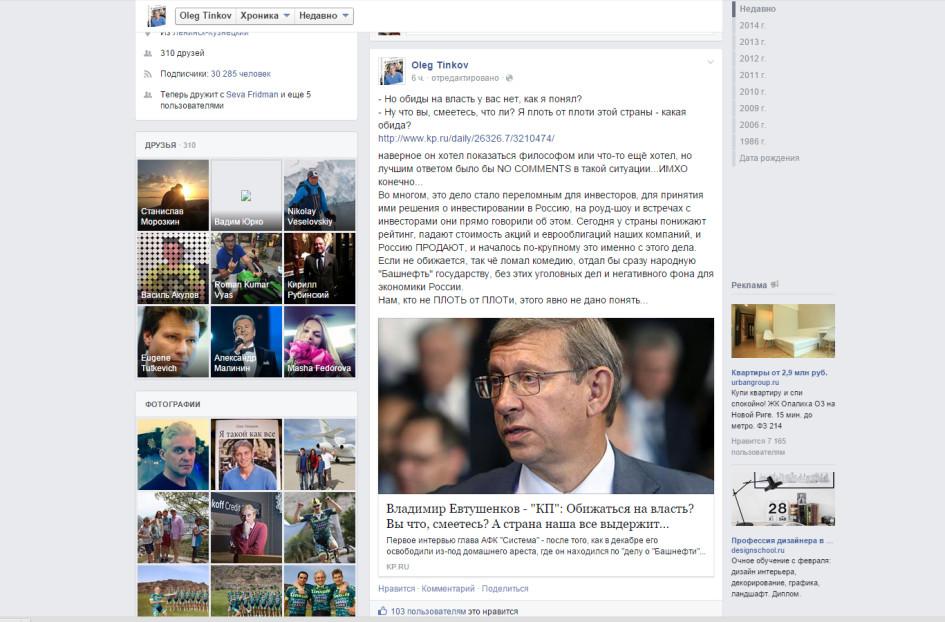 Комментарий Олега Тинькова в Facebook