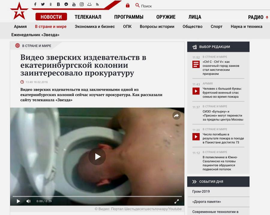 Фото: скриншот с сайта tvzvezda.ru