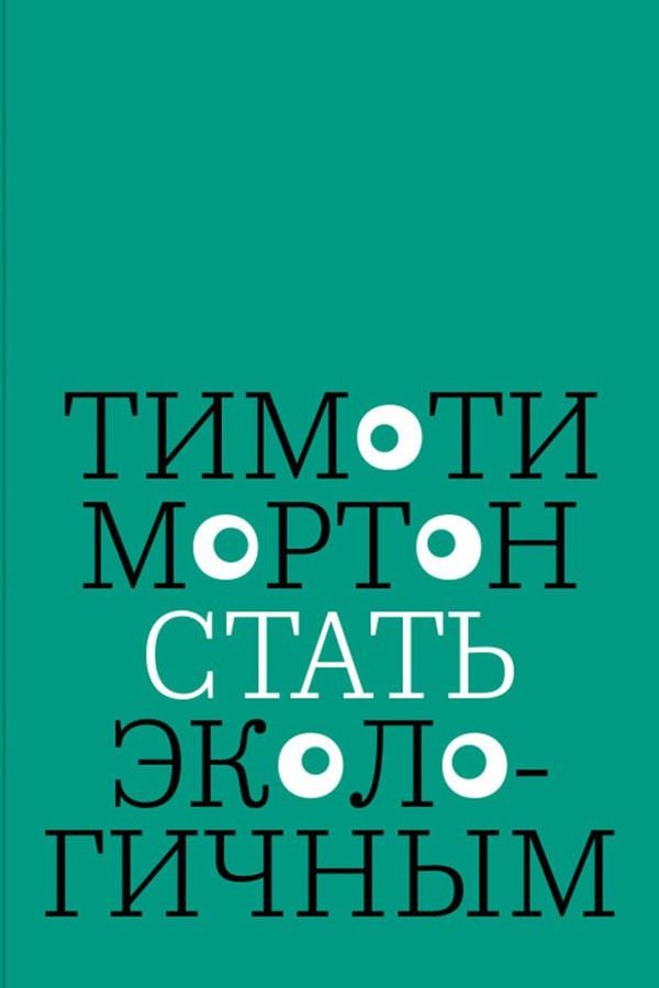 Обложка книги «Стать экологичным»