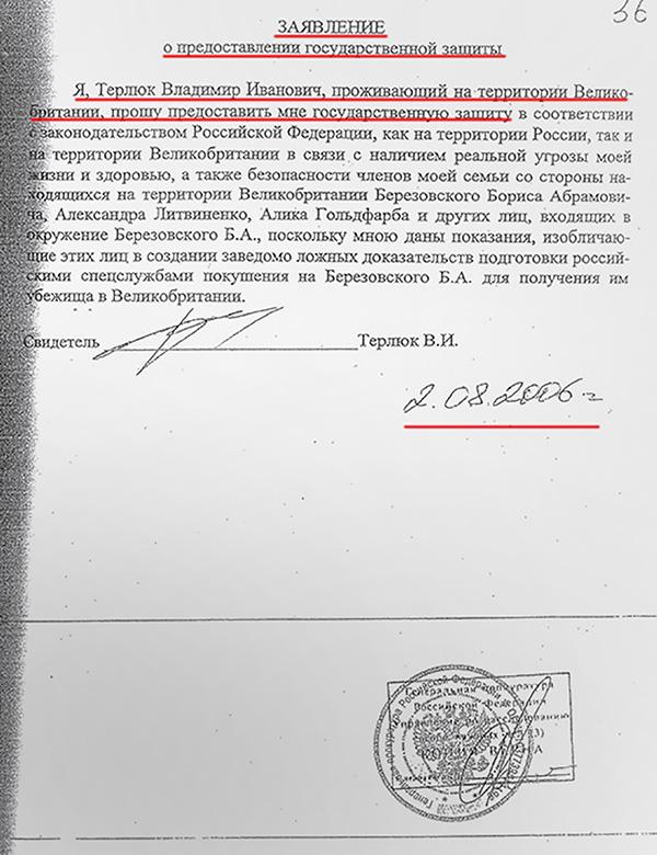 Показания Терлюка о покушении на Березовского