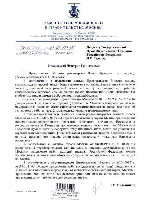 Принтскрин ответа столичной мэрии Дмитрию Гудкову