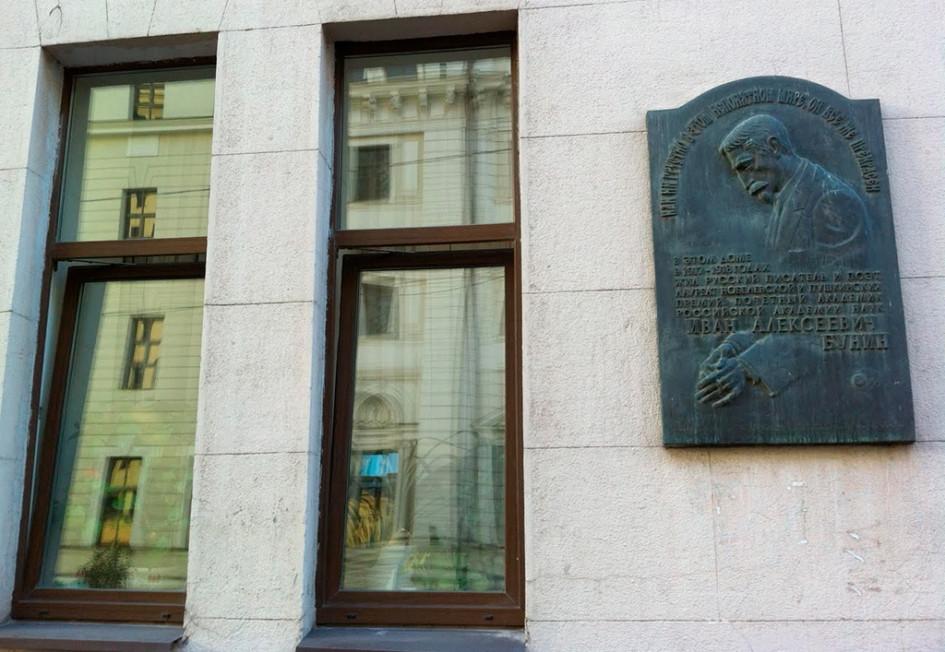 Мемориальная доска на доме № 26 на Поварской улице