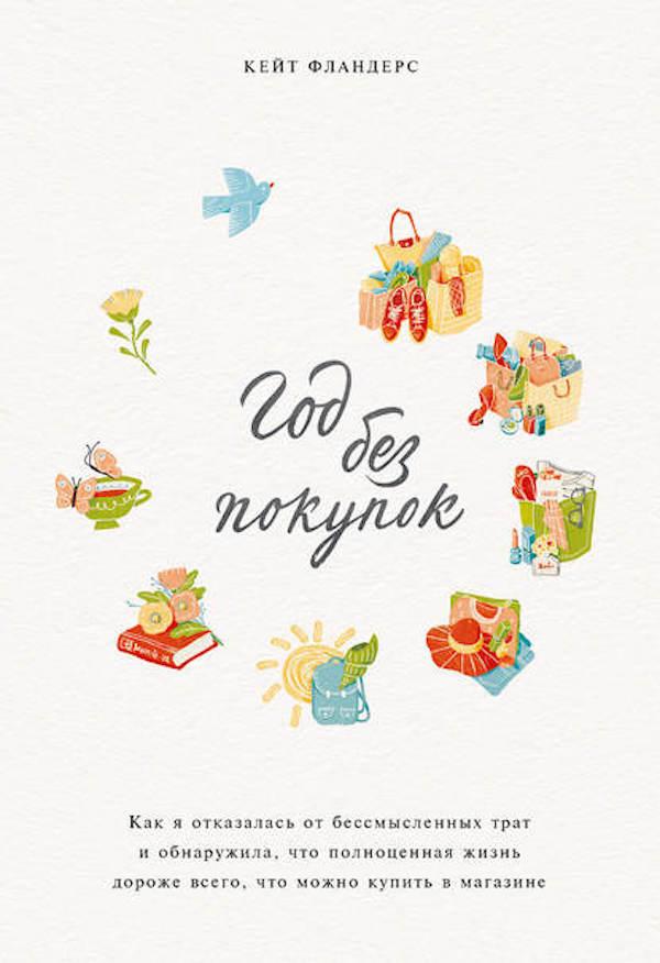 Обложка книги Кейт Фландерс: «Год без покупок». «Манн, Иванов и Фербер», 2018 год