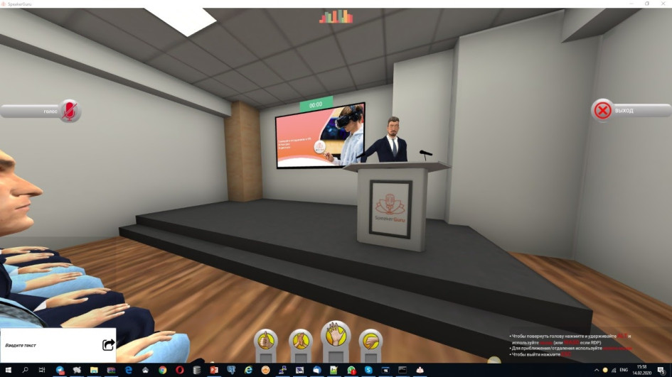 Виртуальный тренинг по навыкам публичных выступлений SpeakerGuru