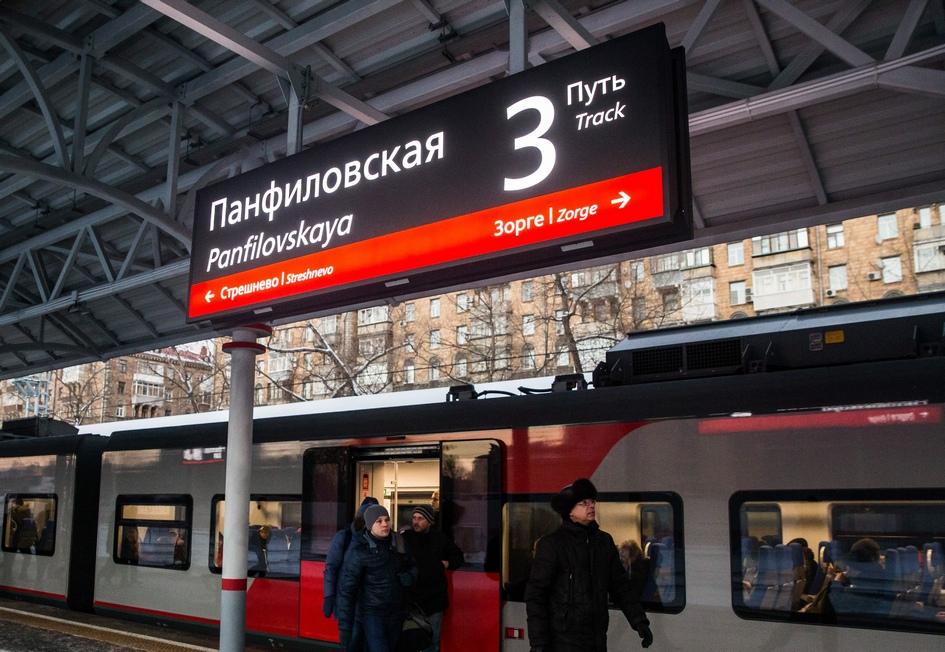 На станции «Панфиловская» Московского центрального кольца (МЦК)