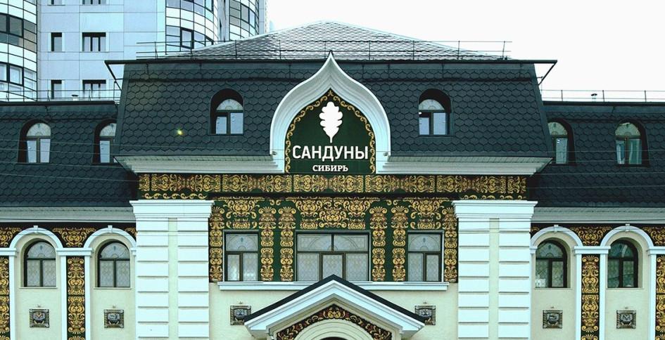 Фото: Сандуны-Сибирь