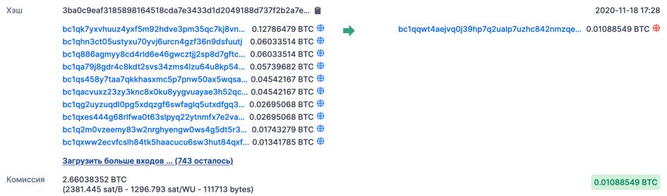 Фото: blockchain.com