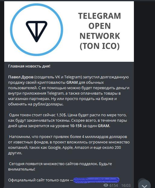 «Классическая схема мошенничества». В сети появился поддельный сайт TON :: РБК.Крипто