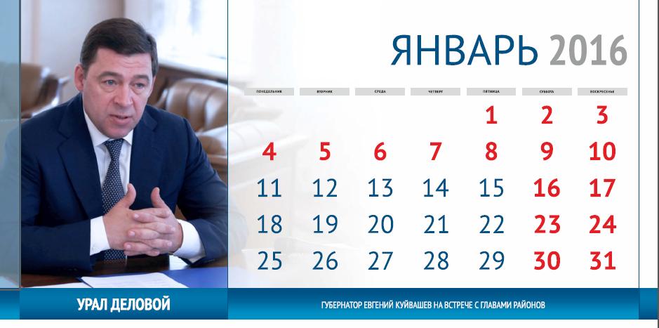 Эскиз будущего календаря