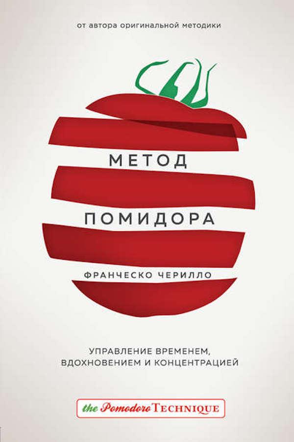 Обложка книги «Метод Помидора. Управление временем, вдохновением и концентрацией»