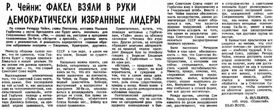 Статья вгазете «Известия» от16 декабря 1991 года