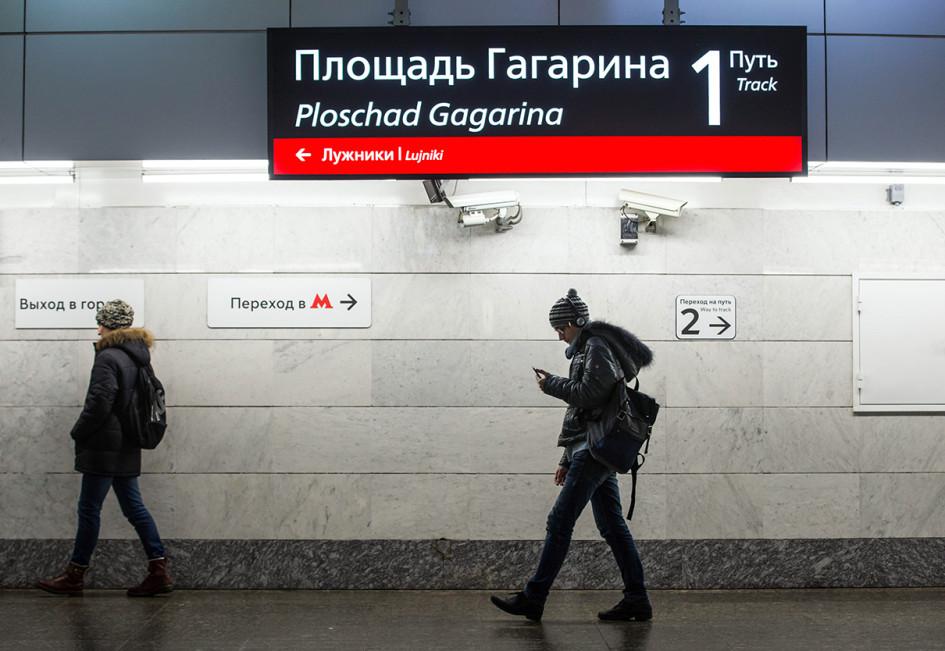 Пассажиры на станции «Площадь Гагарина» Московского центрального кольца (МЦК)