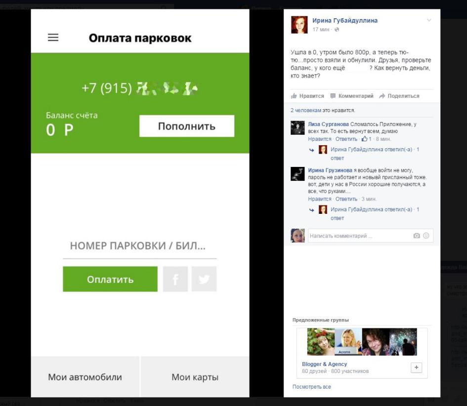 Скриншот приложения «Московский паркинг»