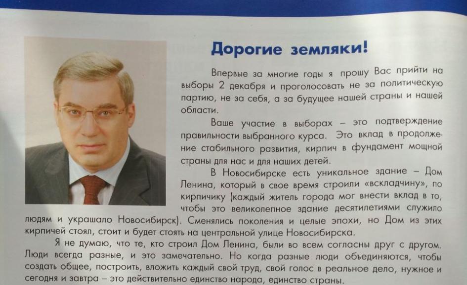 Предвыборные материалы Виктора Толоконского во время избирательной компании на выборах в Государственную думу РФ