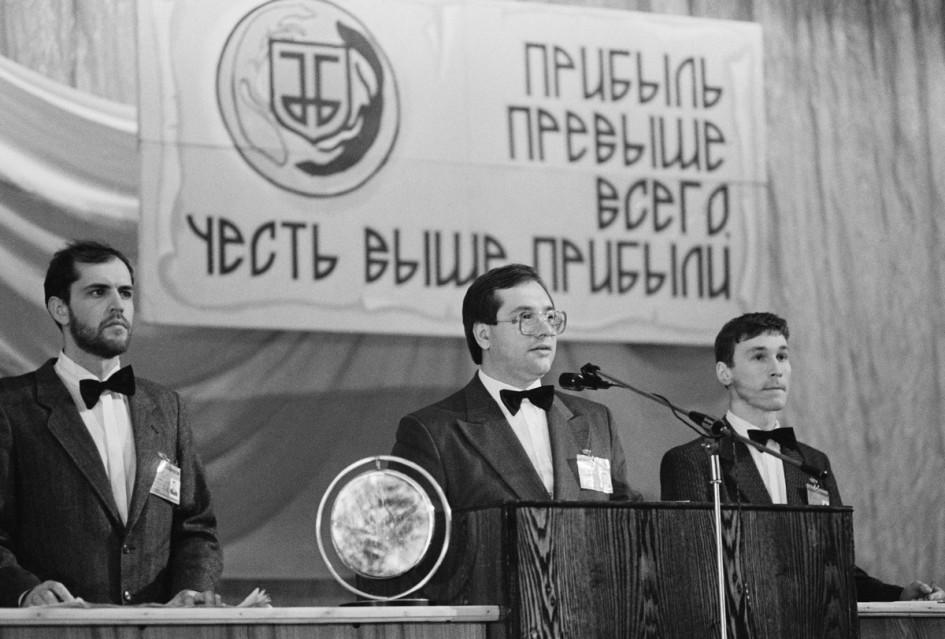 Открытие торгов на Челябинской универсальной бирже. 26 ноября 1991 года