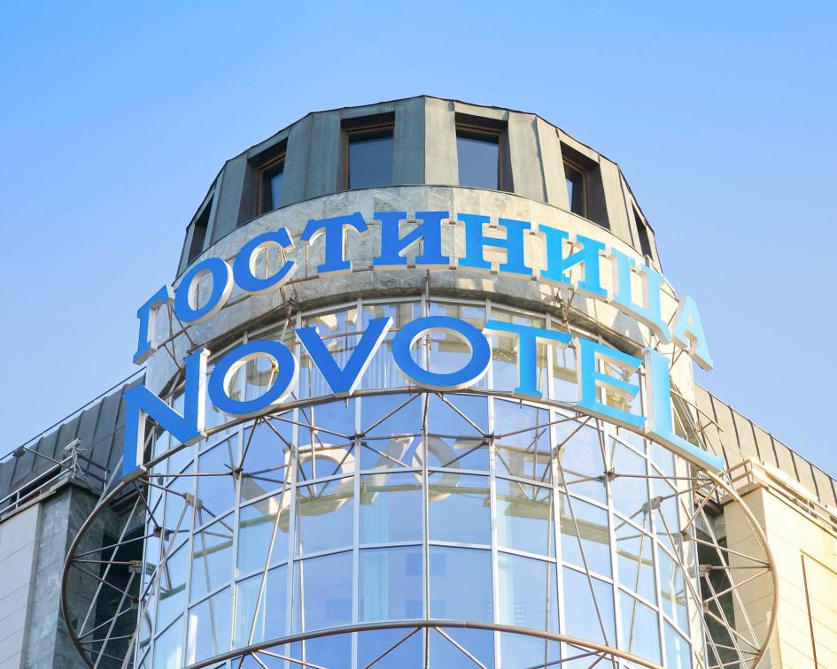 Отель Novotel