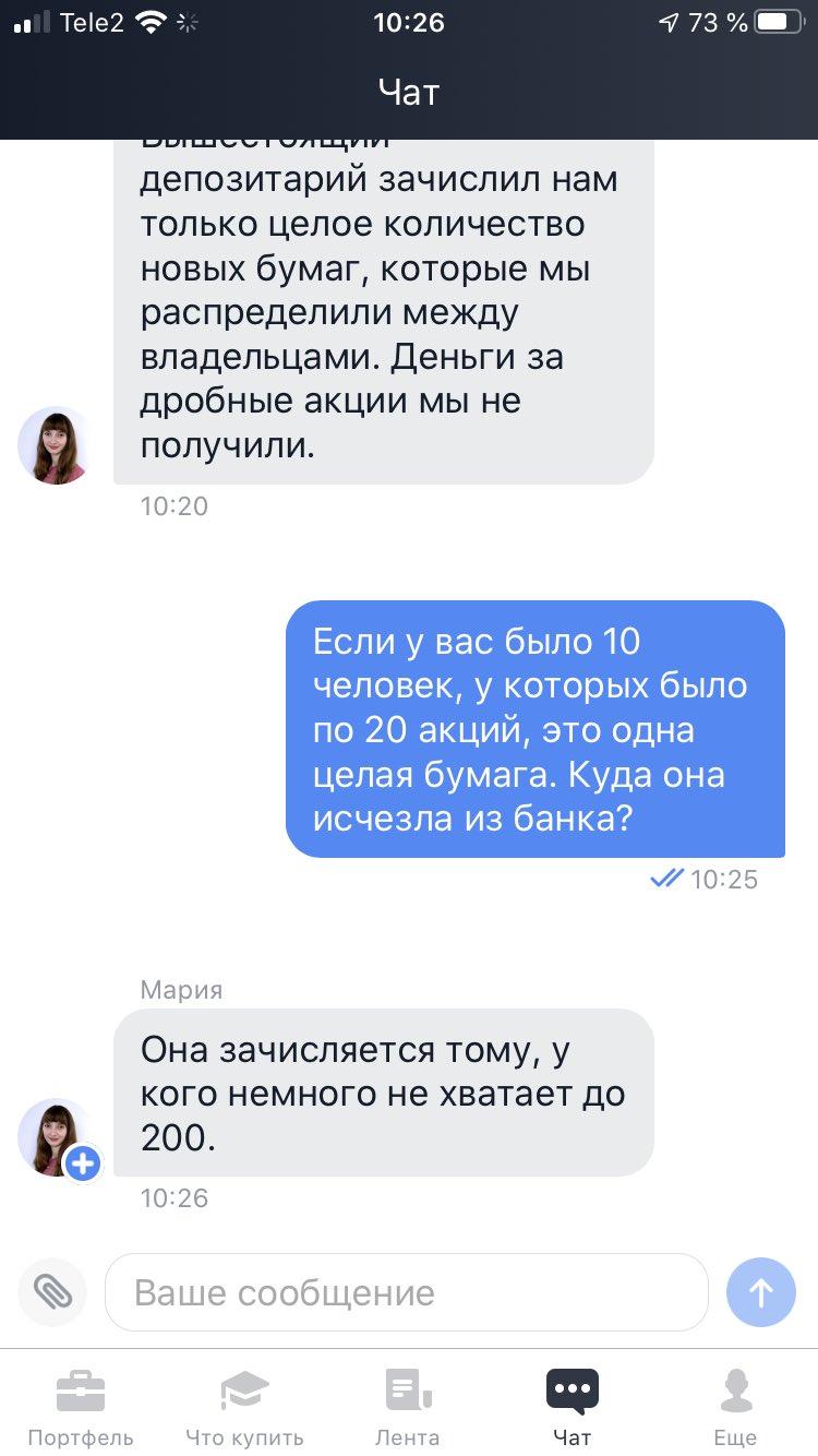 Из чата Дмитрия Руденко с поддержкой «Тинькофф-Инвестиции»