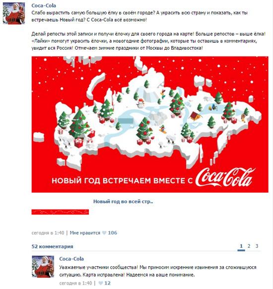 Скриншот официальногоаккаунтаCoca-Cola «ВКонтакте»