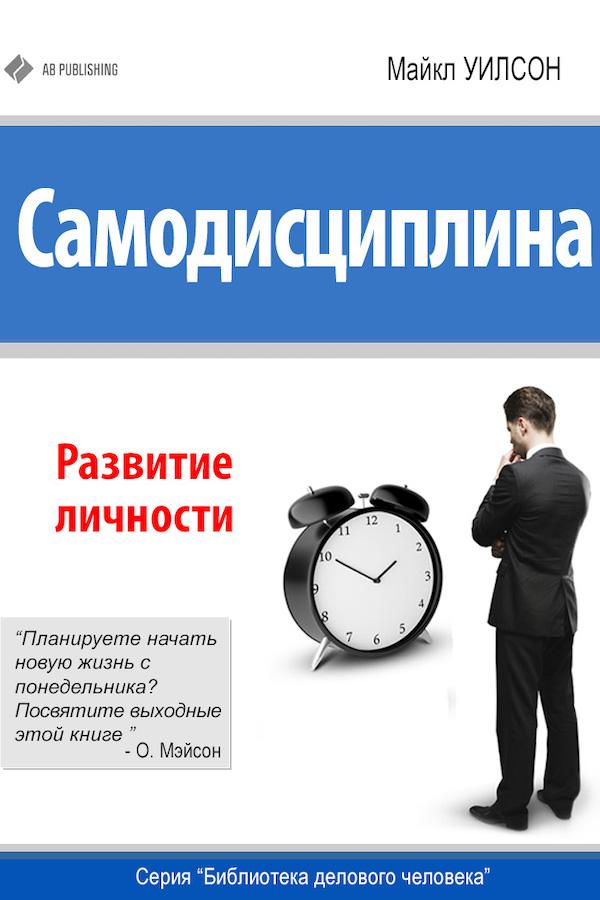 Обложка книги «Самодисциплина. Развитие личности»