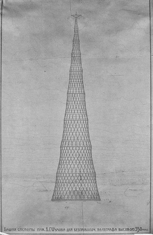 Проект 350-метровой башни В. Г. Шухова, 1919