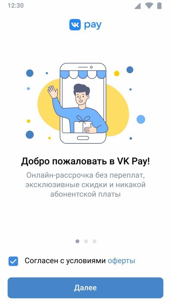 Интерфейс VK Pay
