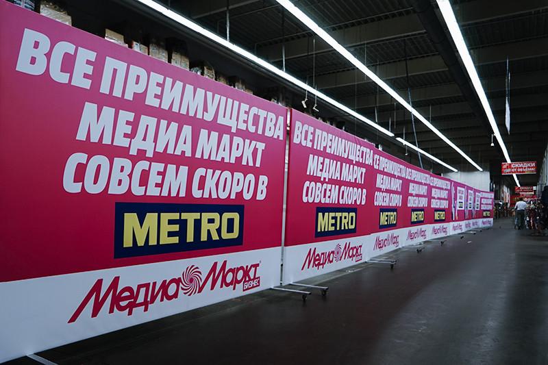 В гипермаркете Metro Cash & Carry (Metro C&C) на 104-м км МКАД недавно появились большие рекламные баннеры с надписью «Все преимущества Медиа Маркт совсем скоро в Metro».