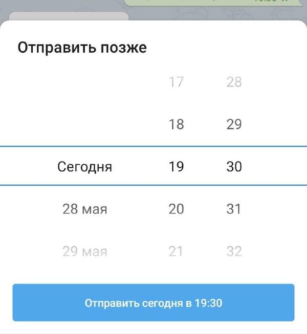 Настройка даты и времени отложенного сообщения