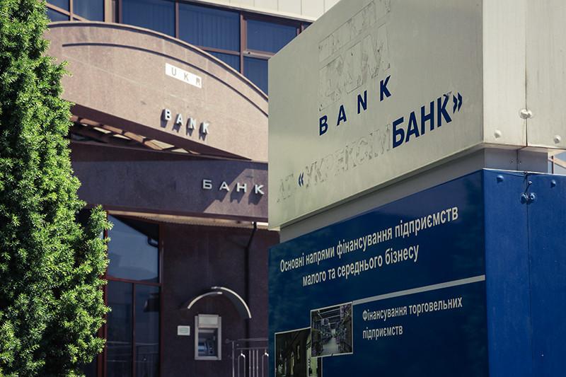 Донецкий офис украинского госбанка Укрэксимбанказаняли сотрудники Центрального республиканского банка ДНР