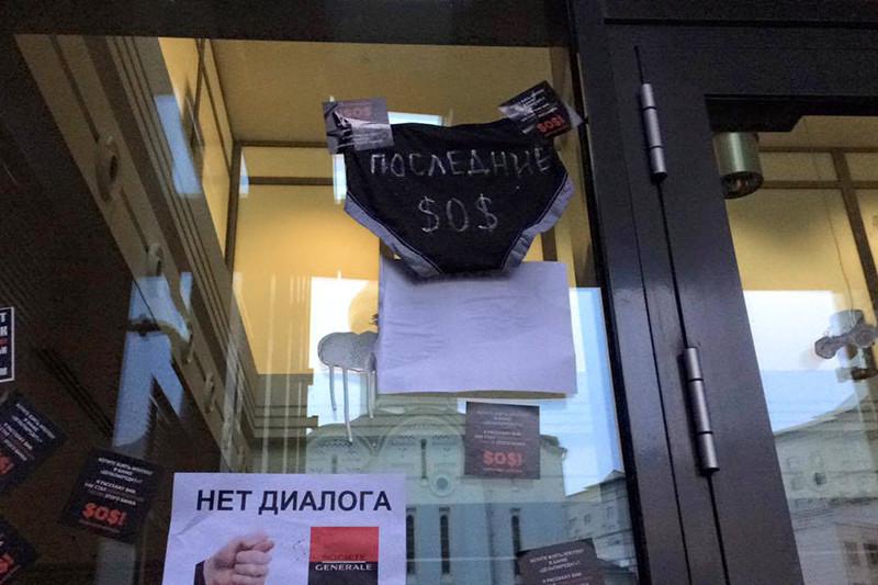 Акция протеста валютных заемщиков у«ДельтаКредита» в Москве