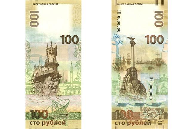 Где взять юбилейные 100 рублей крым стоимость монеты 1 копейка 1861 года цена