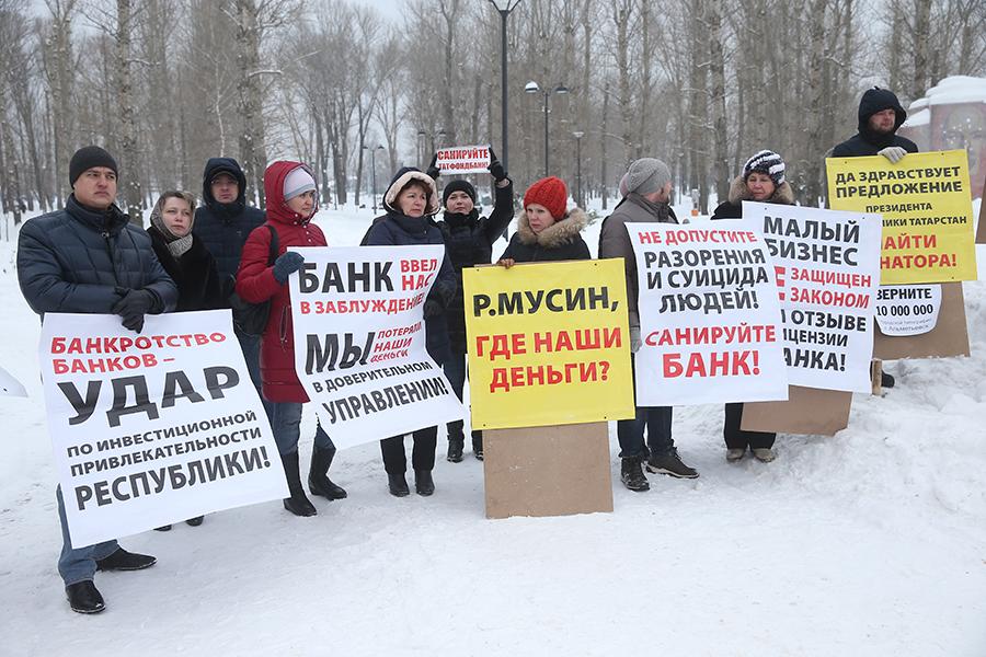 """Пикет вкладчиков """"Татфондбанка"""" и """"Интехбанка"""" в Казани"""