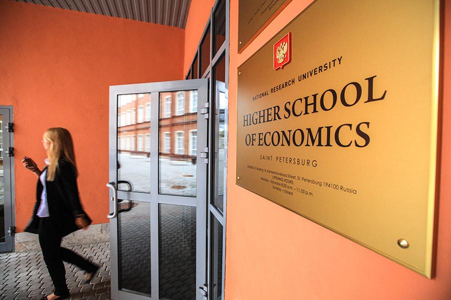 Высшая школа экономики в Санкт-Петербурге