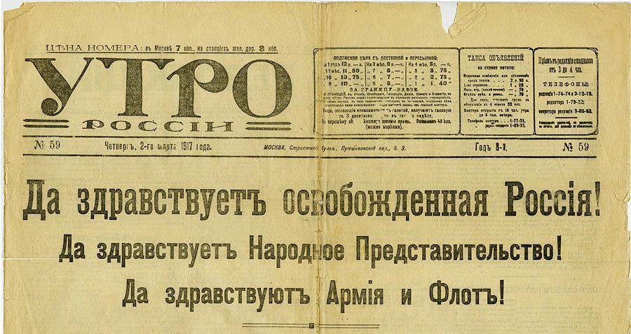 Передовица газеты «Утро России». 2 (15) марта 1917 года