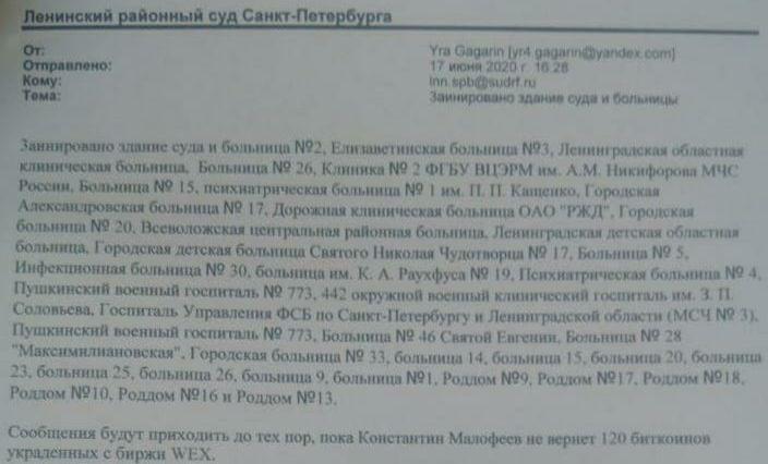 Письмо о минировании судов