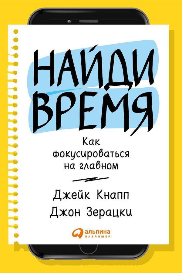 Обложка книги «Найди время. Как фокусироваться на главном»