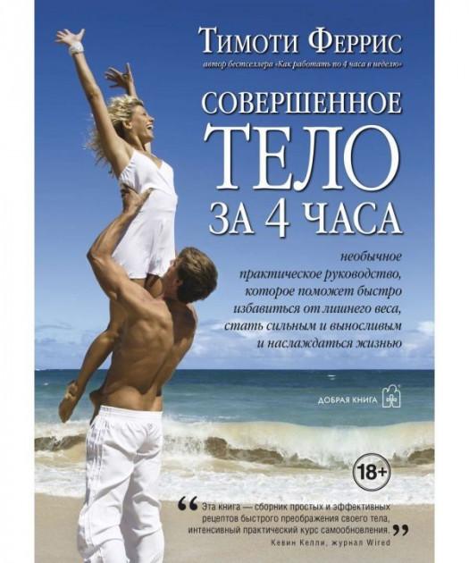 Обложка книги «Совершенное тело за 4 часа»