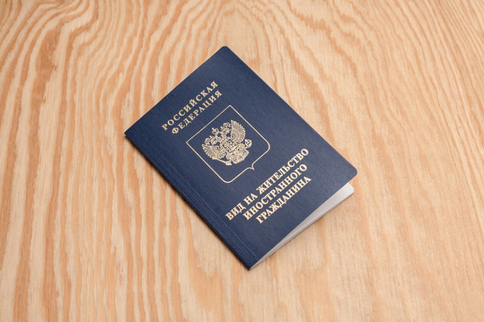 Так выглядит российский документ— вид на жительство иностранного гражданина в России