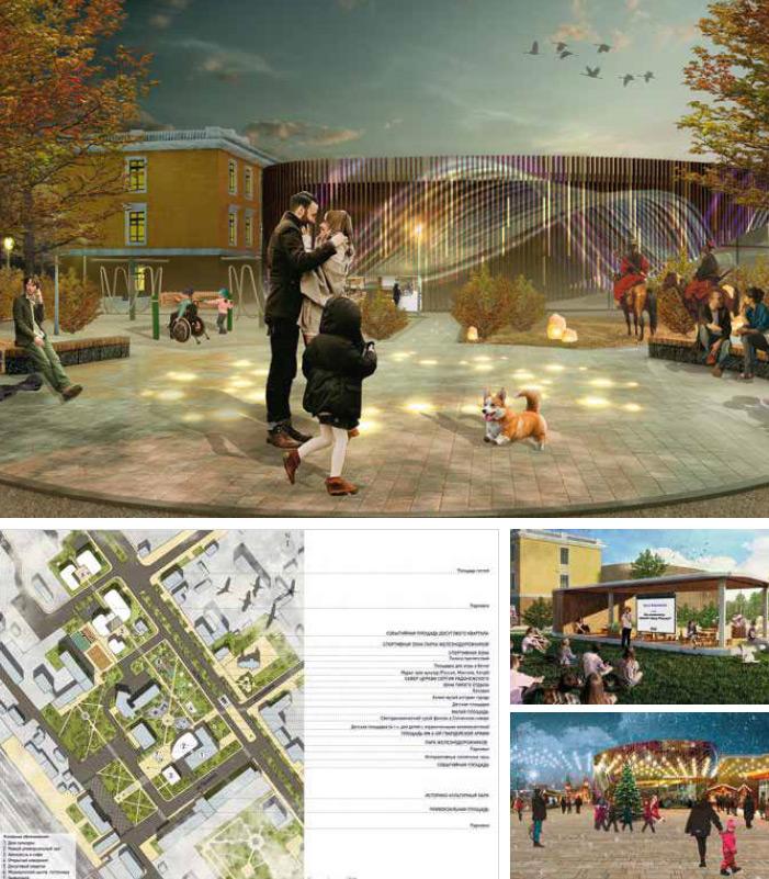 Концепция развития и благоустройства центра города Борзя «Энергия солнца»