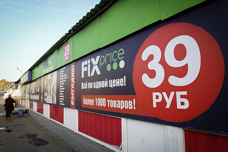 Первый магазин сети Fix Price был открыт в декабре 2007 года; сейчас в России работают более 1500 магазинов