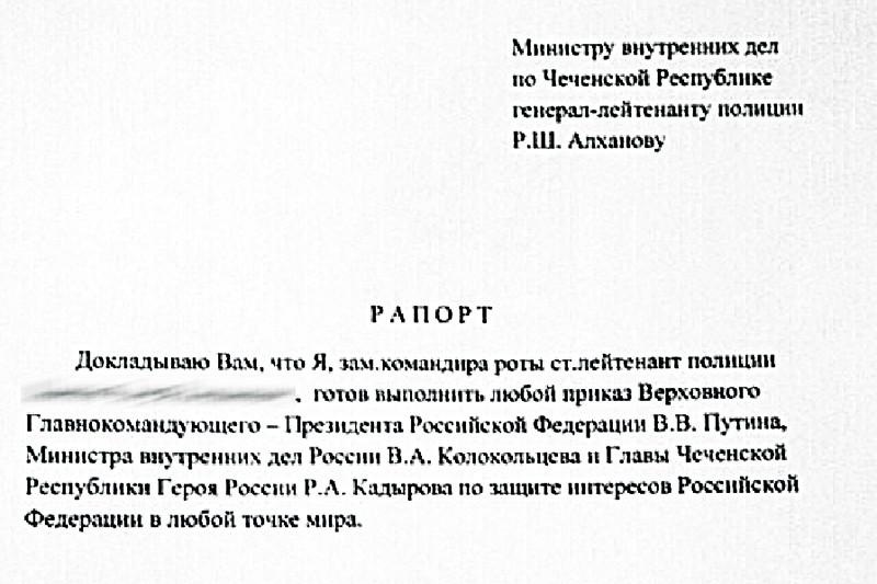 По данным источников РБК, такие рапорты написали все бойцы батальона «Север»