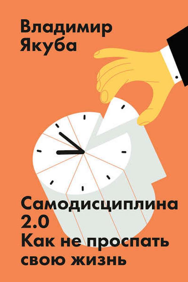 Обложка книги «Самодисциплина 2.0. Как не проспать свою жизнь»
