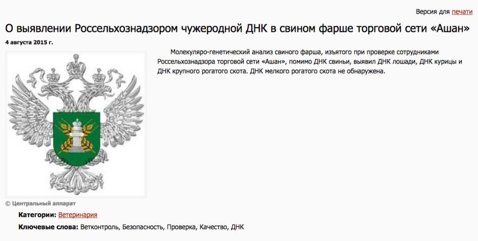 Скриншотсообщения с сайта Россельхознадзора