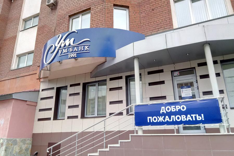 Фото: пресс-служба УМ-Банка